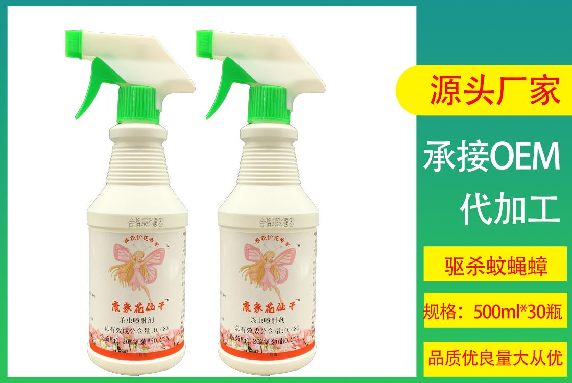 花仙子杀虫剂喷射剂